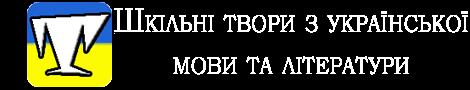 Шкільні твори з української мови та літератури