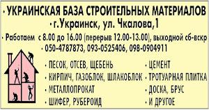 База строительных материалов в Украинске