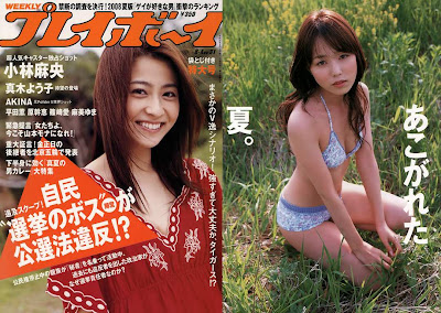 Weekly Playboy Magazine 2008 No.31