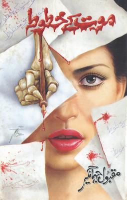 Moot Kay Khatoot Novel by Maqbool Jahangir Writer