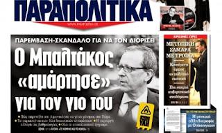 Ο κορυφαίος σύμβουλος του Αντώνη Σαμαρά και γραμματέας της κυβέρνησης Τάκης Μπαλτάκος παρενέβη με σκανδαλώδη τρόπο προκειμένου να μονιμοποιηθεί ο γιος του στο λιμενικό Σώμα
