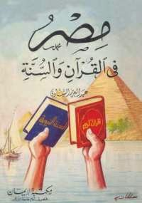 مصر فى القرآن والسنة - كتابي أنيسي