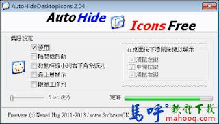 AutoHideDesktopIcons Portable 免安裝版,桌面圖示隱藏工具軟體下載