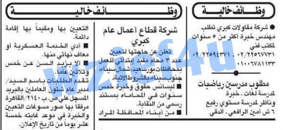 وظائف جريدة الأهرام الإثنين 14 يناير 2013 -وظائف مصر الاثنين 14-1-2013