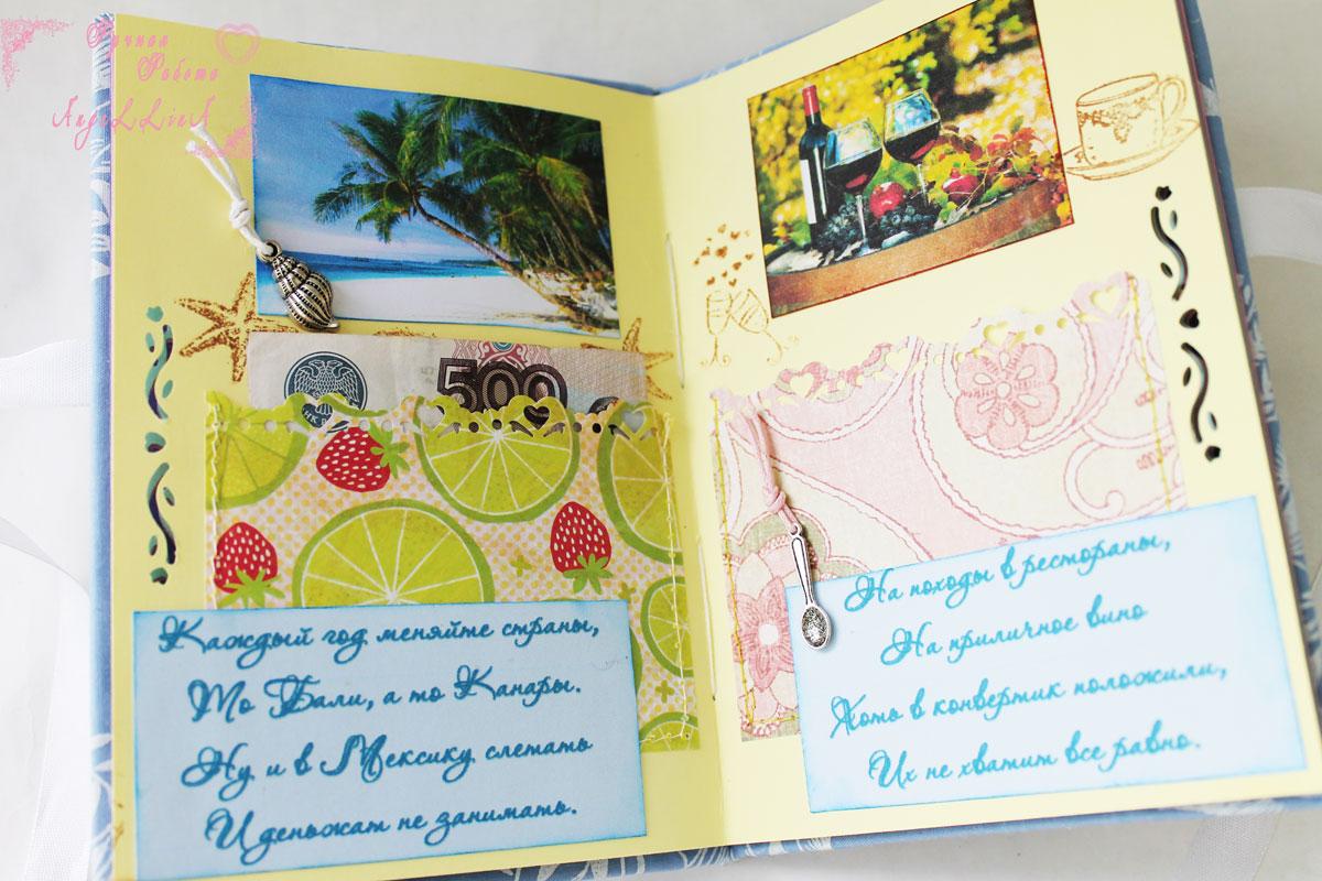 Книжка открытка для свадьбы своими руками 1037