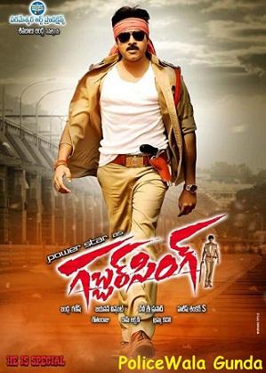 Policewala Gunda (2013) Tamil Movie Hindi Dubbed DVDRip 600MB