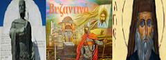Το Βυζαντινό