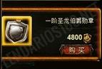 Medalhão do Dragão Místico Imperial