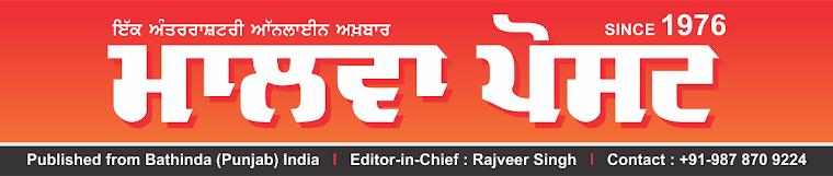 Malwa Post