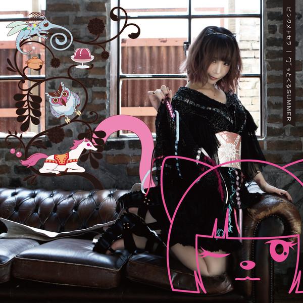 [Single] 大森靖子 – ピンクメトセラ/勹ッと<るSUMMER (2016.08.24/MP3/RAR)