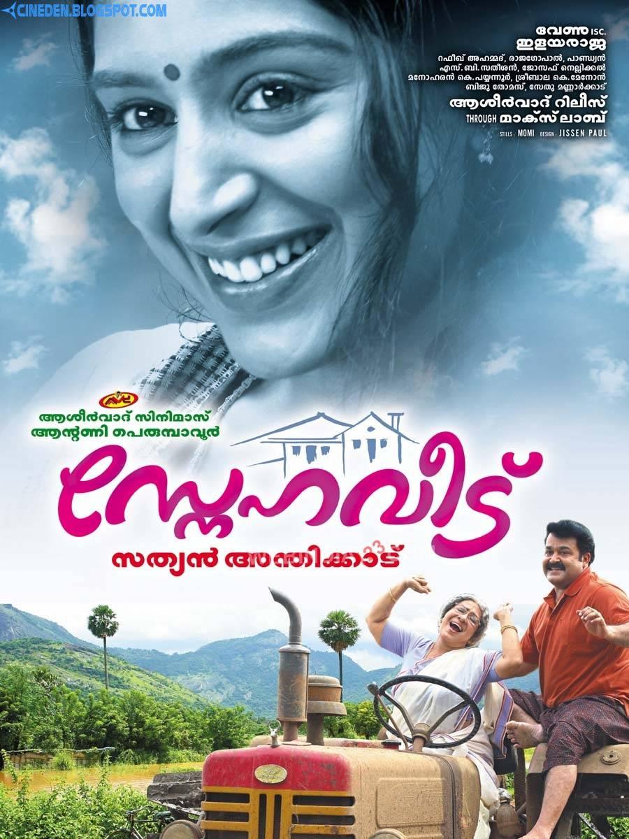 Snehaveedu (2011) - Malayalam Movie Review