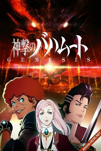 Shingeki No Bahamut Genesis