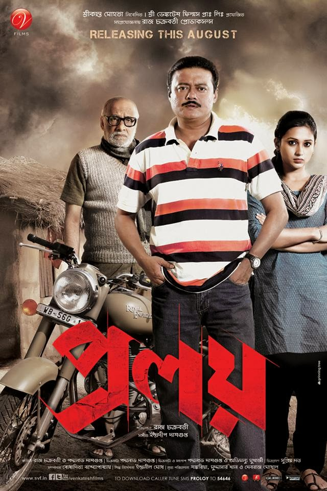 Free Songs Download: Proloy (2013) Kolkata Movie Mp3 Songs