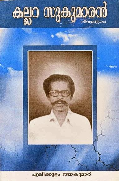 കല്ലറ സുകുമാരന് (ജീവചരിത്രം)