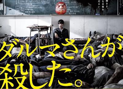 Kamisama No Iu Toori (2014) BluRay Subtitle Indonesia