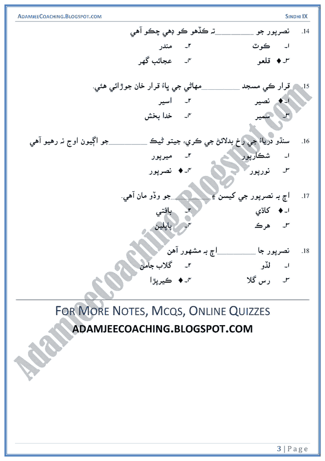 nasarpur-multiple-choice-questions-sindhi-notes-for-class-9th