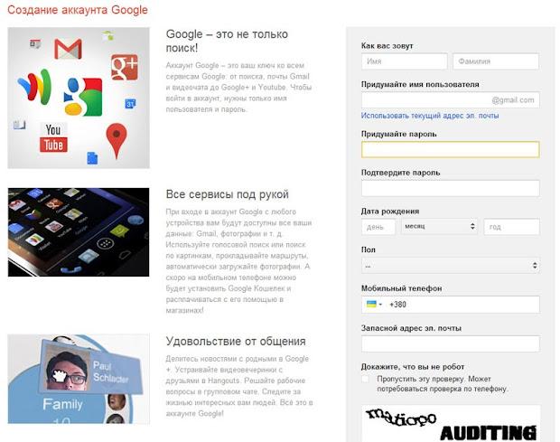 форма регистрации в Google для доступа к Gmail