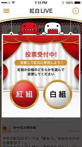 紅白歌合戦アプリ03