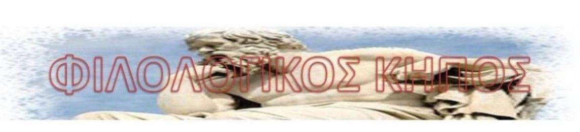 ΦΙΛΟΛΟΓΙΚΟΣ  ΚΗΠΟΣ