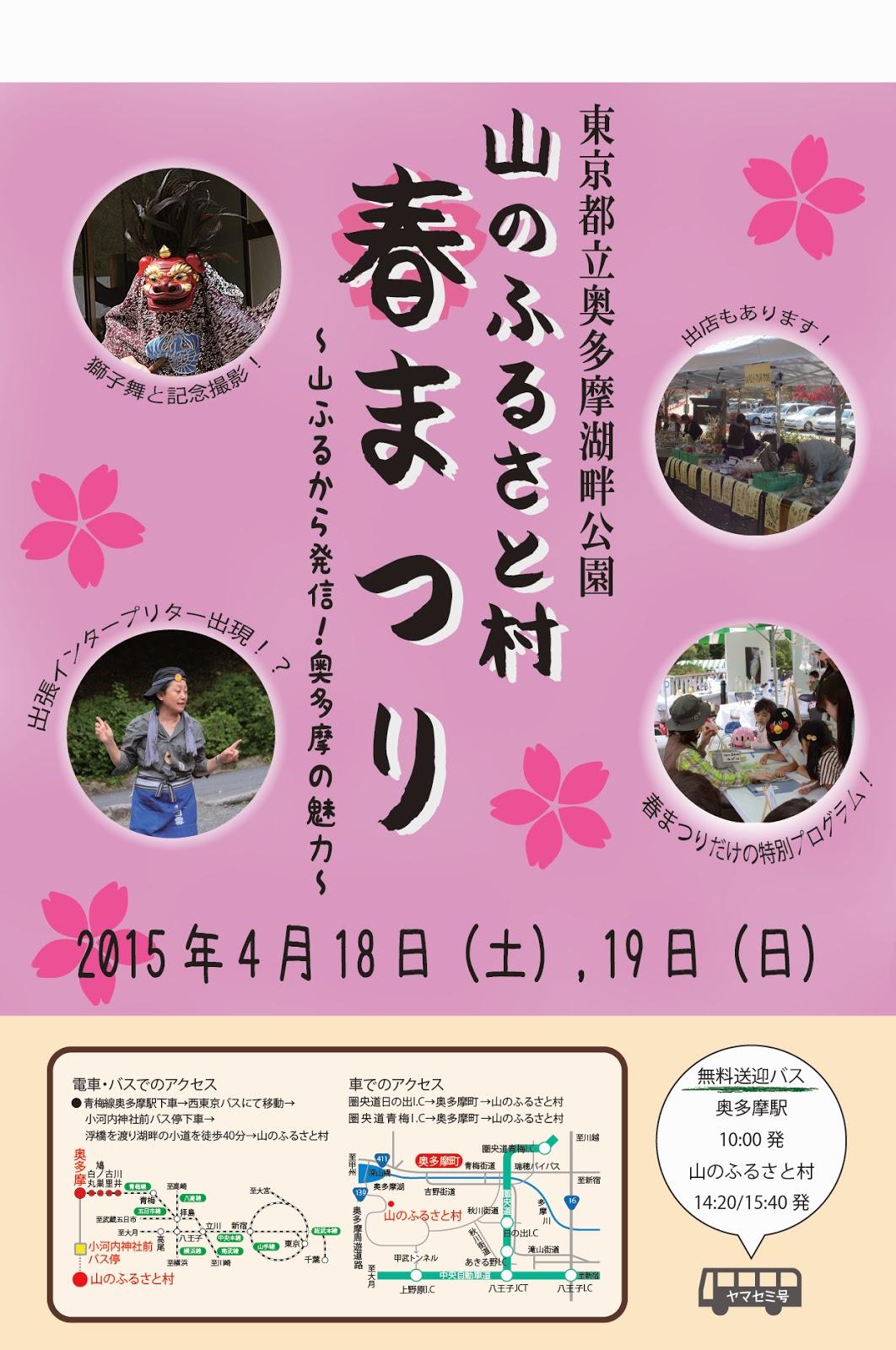 http://www.yamafuru.com/chirashi/2015harumatsuriomote.pdf