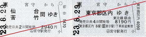 JR東日本 宮守駅 常備軟券乗車券3 一般式