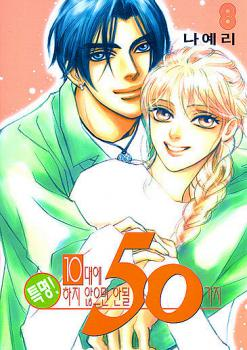 50 Rules for Teenagers Manga
