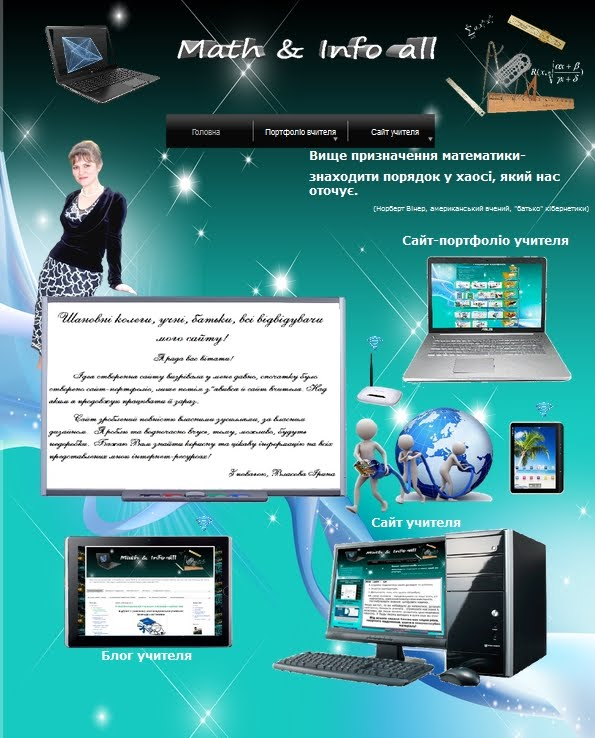 Сайт учителя
