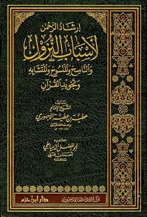 إرشاد الرحمن لأسباب النزول والناسخ والمنسوخ والمتشابه وتجويد القرآن - عطية بن عطية الأجهوري