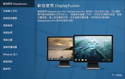 專業電腦多螢幕管理工具,DisplayFusion V7.2.0.9 多國語言綠色免安裝版!
