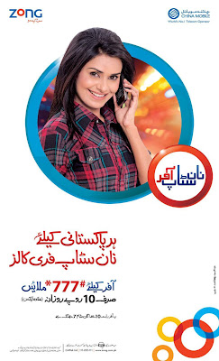 Zong Non Stop Free Calls Offer