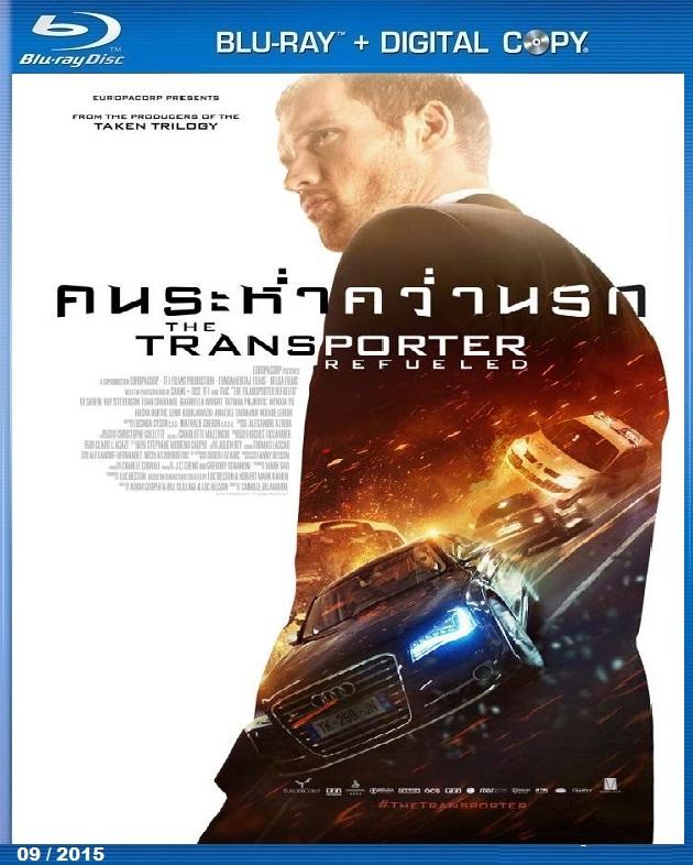 [ZOOM V.1] [ซูมเสียงไทยโรงชัด] THE TRANSPORTER REFUELED (2015) คนระห่ำคว่ำนรก [พากย์ไทยโรง]