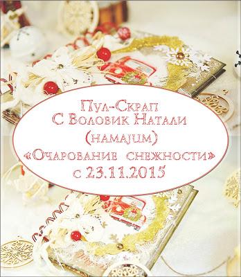 """Пул-скрап """"Очарование снежности"""" с Натали Hamajum"""