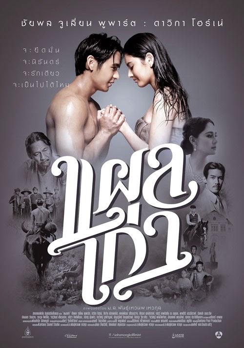 ภาพยนตร์ไทยเรื่องแผลเก่า กำกับโดย ม.ล.พันธุ์เทวนพ  เทวกุล
