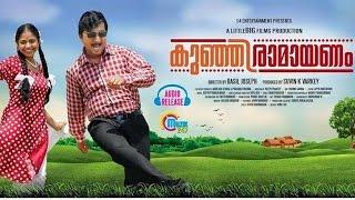 Kunjiramayanam Official Trailer | Ft Vineeth & Dhyan Sreenivasan