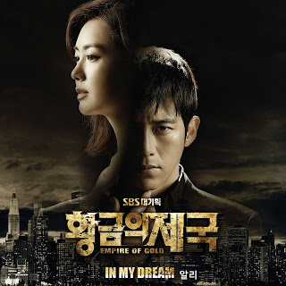 ALi (알리) - In My Dream, Empire of Gold (황금의 제국) OST Part.2