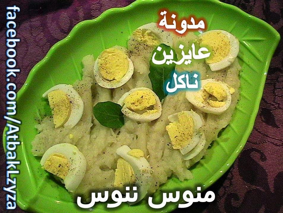 تحضير بطاطس بيورية وسر الطعم مصورة بالتفصيل للفطور مطبخ منوس ننوس