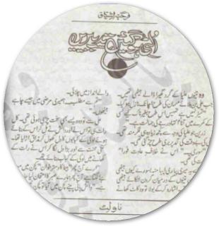 sshot 583 - Ulti hogai Sub tadbeerain By Farhat ishtiaq
