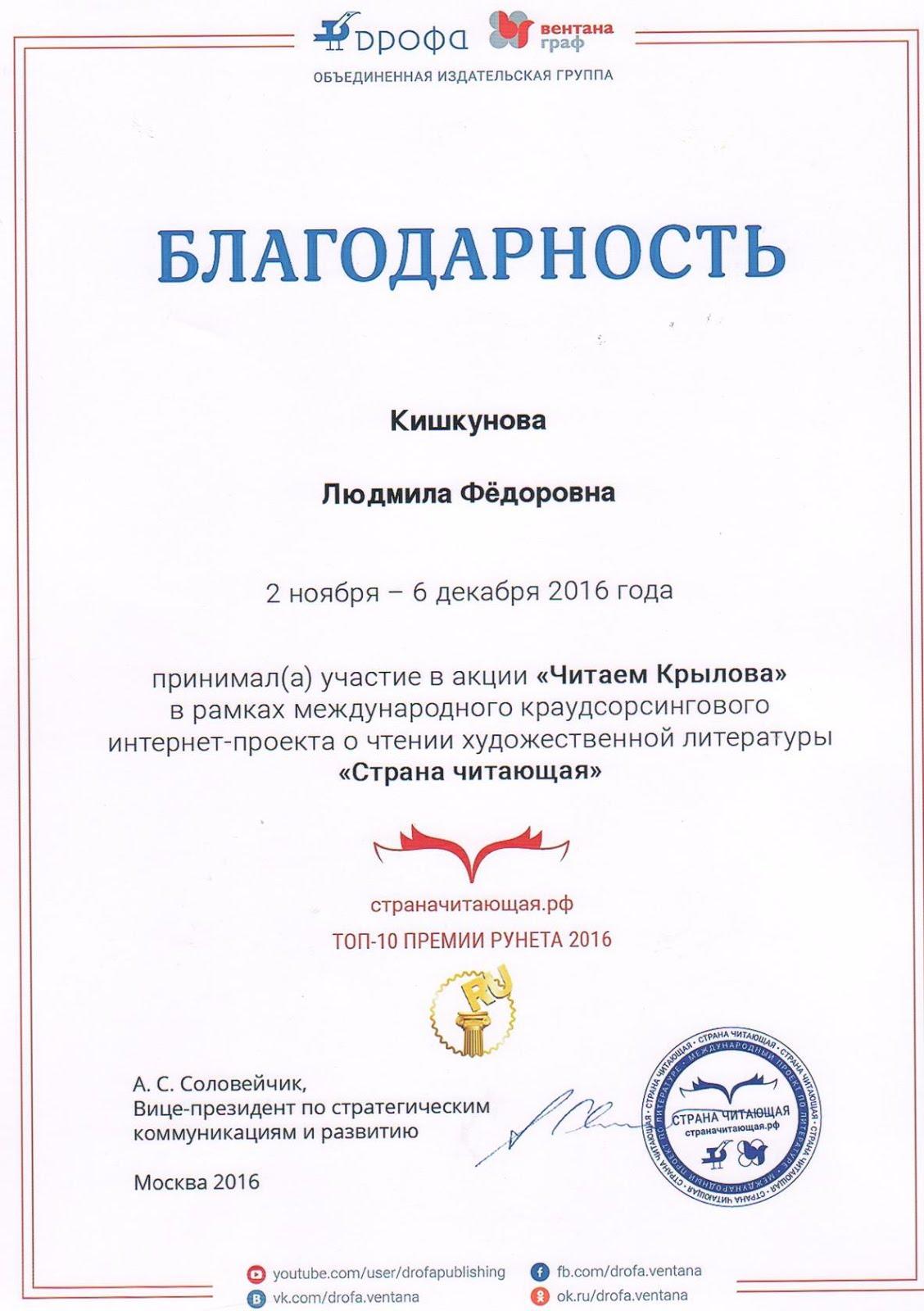 """За участие в акции """"Читаем Крылова"""""""