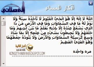 تحميل برنامج الا صلاتى 2015 عربي مجانا للكمبيوتر للموبايل