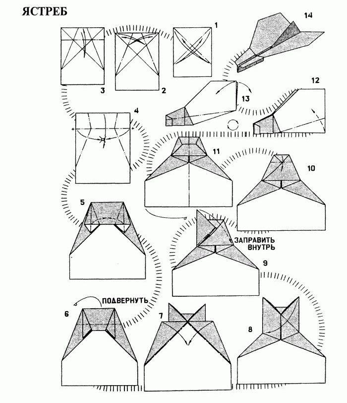 Как сделать самолётик из бумаги своими руками схема