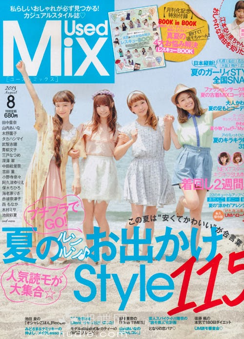 Used Mix (ユーズドミックス) August 2013
