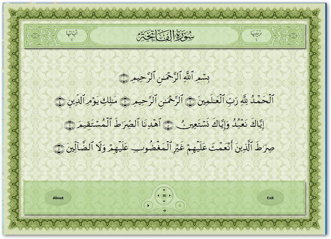 surat2 pendek al quran