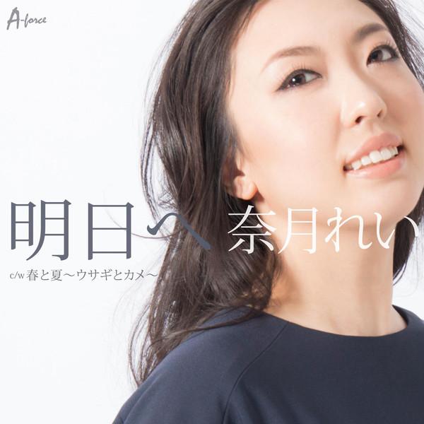 [Single] 奈月れい – 明日へ (2016.03.23/MP3/RAR)
