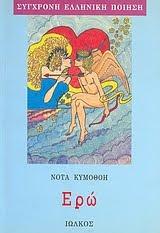 Νότα Κυμοθόη ΕΡΩ βιβλίο Ποίησης 1999