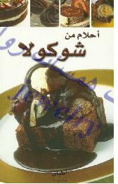 حلويات الشوكولا