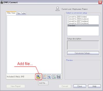 Add+file - Невозможно открыть файл чертежа так как он был создан в более ранней версии автокад