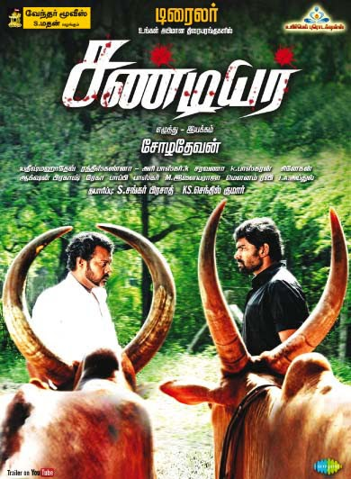 Watch Sandiyar (2014) DVDScr Tamil Full Movie Watch Online Free Download