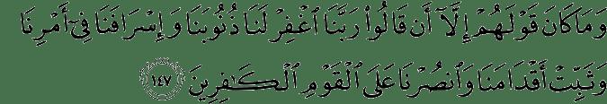 Surat Ali Imran Ayat 147