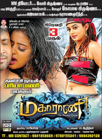 Maharani 2011 Tamil Dubbed Movie Watch Online