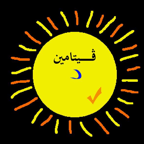 فوائد فيتامين د من الشمس